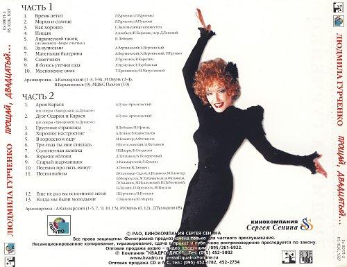 Гурченко Людмила - Прощай, двадцатый (2000)