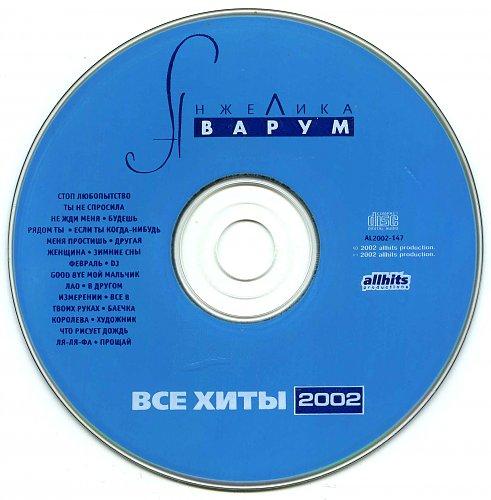 Варум Анжелика - Все хиты (2002)