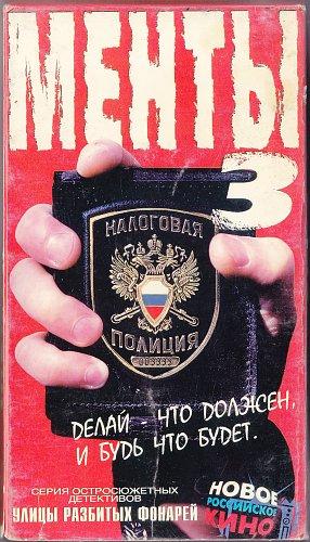Улицы разбитых фонарей (Менты) - 3 (1998)
