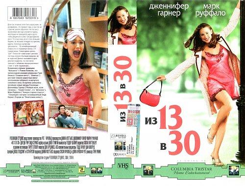 13 Going on 30 / Из 13 в 30 / Из тринадцати в тридцать (2004)