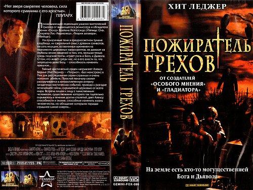 Order, The / Пожиратель грехов (2003)