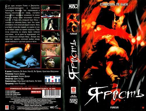 Fureur / Ярость (2003)