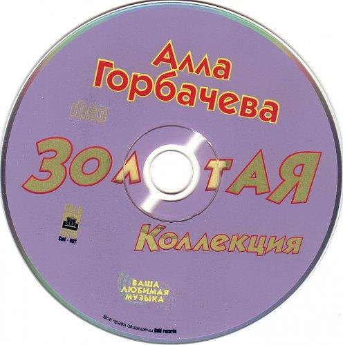 Горбачева Алла - Золотая коллекция (2000)