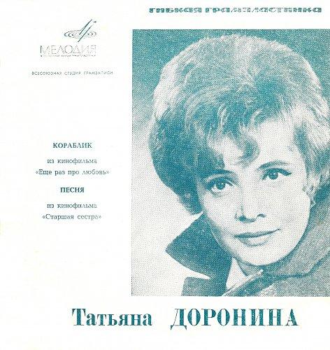 Доронина Татьяна - 1. Кораблик (из к/ф «Еще раз про любовь») (1969) [Flexi ГД-0001479]