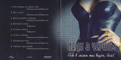 Леди в чёрном - Не в моём ты вкусе, бой! (1997)