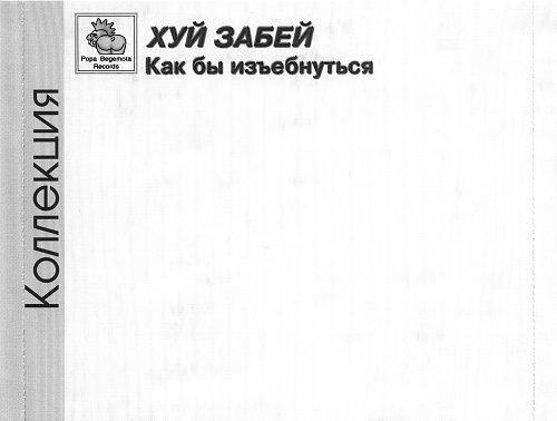 Х.. забей- Как бы изъебнуться (1989)