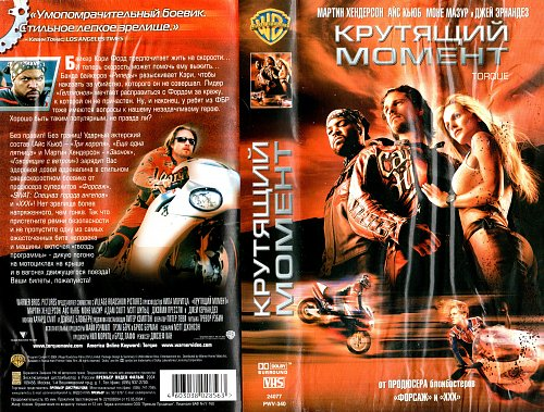 Torque / Крутящий момент (2003)