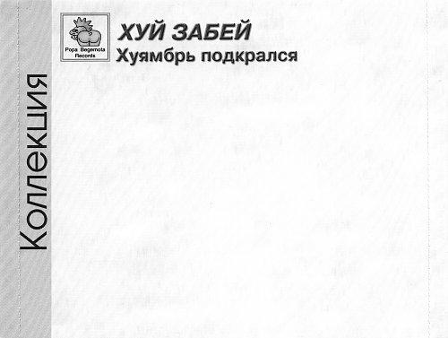 Х.. забей- Хуямбрь подкрался (1989)