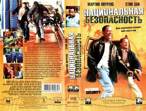 National Security / Национальная безопасность (2003)