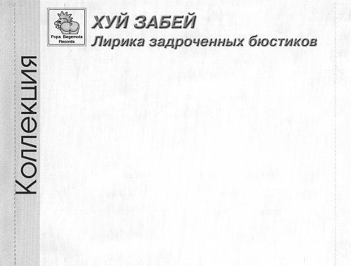 Х.. забей- Лирика задроченных бюстиков (1989)