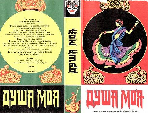 Jaanoo / Душа моя (1985)