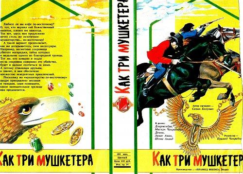 Jagir / Как три мушкетёра (1984)