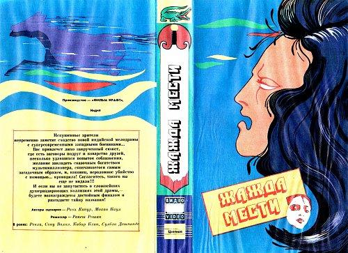 Khoon Bhari Maаng / Жажда мести (1988)