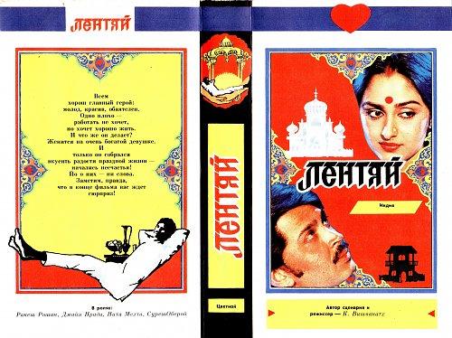 Kaamchor / Лентяй (1982)