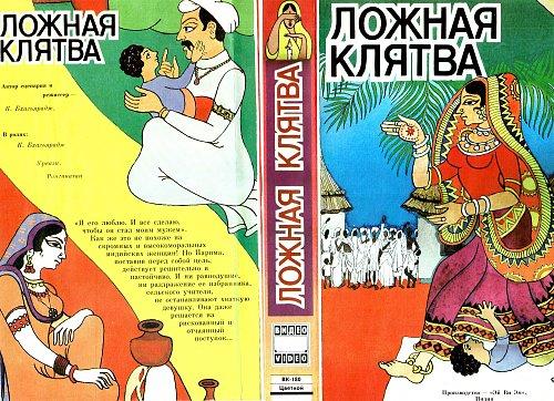 Munthanai Mudichu / Ложная клятва (1984)