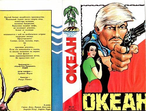 Samundar / Океан (1986)