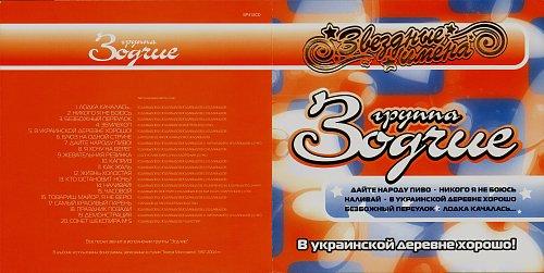 Зодчие - В украинской деревне хорошо! (2004)
