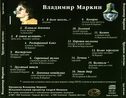 Маркин Владимир - Трудное детство 1995
