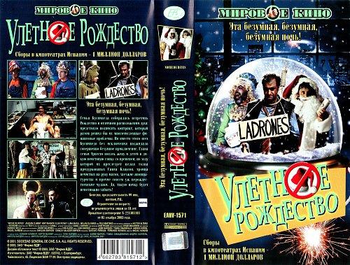 Noche de reyes / Улётное Рождество (2001)