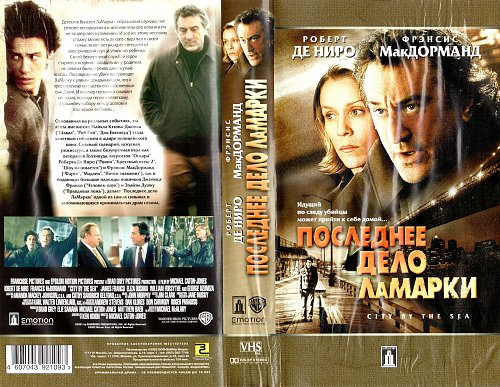 City by the Sea / Последнее дело Ламарки (2002)
