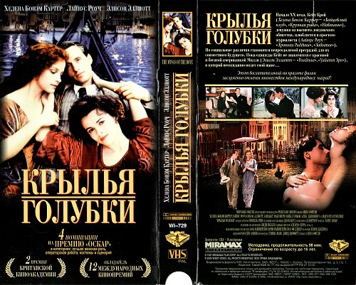 Wings of the Dove, The / Крылья голубки (1997)