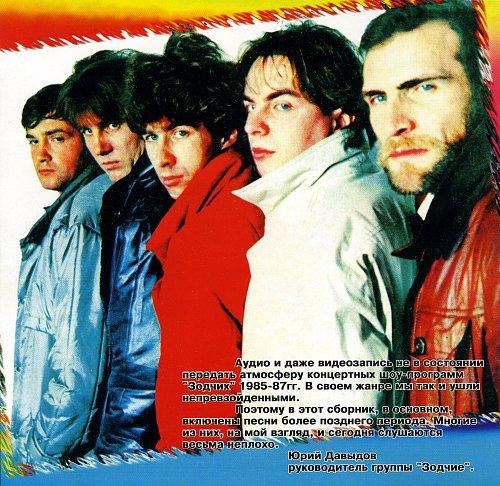 Зодчие - Песни 1984-1993 (1997)