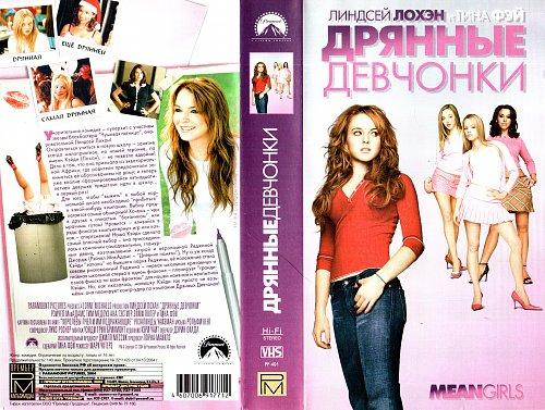 Mean Girls / Дрянные девчонки (2004)
