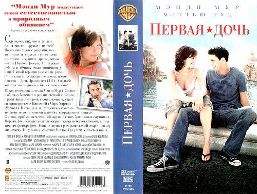 Chasing liberty / Первая дочь (2004)