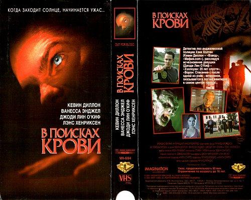 Out for Blood / В поисках крови (2003)
