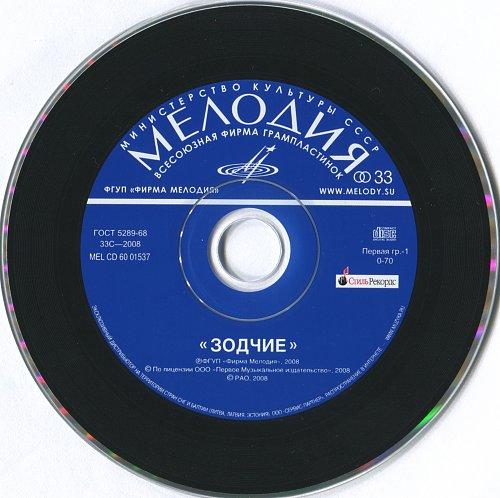 Зодчие - Зодчие (2008)