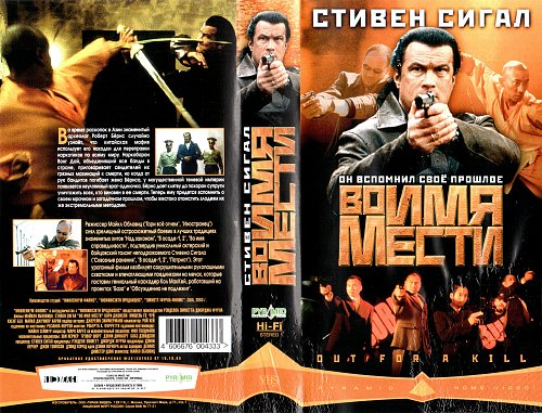 Out for a Kill / Во имя мести (2003)