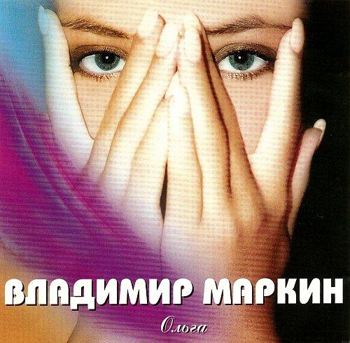 Маркин Владимир - Ольга (1998)