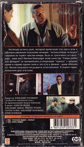 Улицы разбитых фонарей (Менты) - (1998)