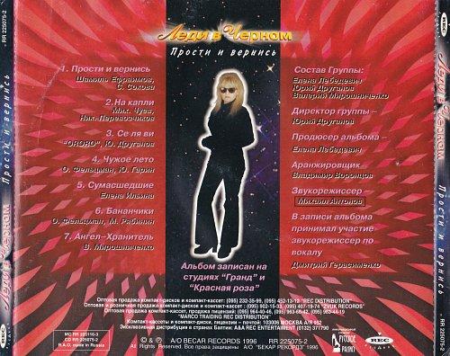 Леди в чёрном - Прости и вернись (1996)