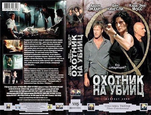Suspect Zero / Охотник на убийц (2004)