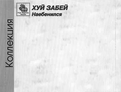 Х.. забей- Наебенился (1990)