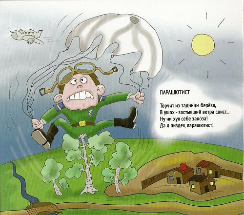 Х.. забей- Баба рулит (2014)