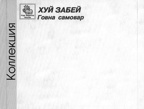 Хуй Забей - Говна самовар (1992)