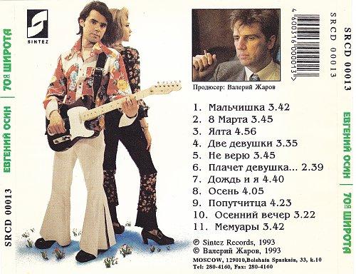 Осин Евгений - 70-я Широта (1993)