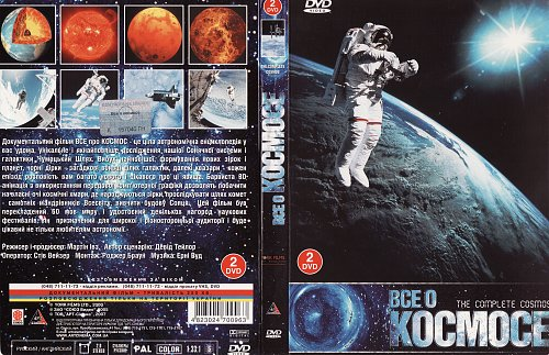 Всё о космосе / The Complete Cosmos (2000)