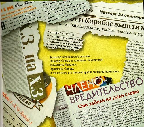 Х.. забей- Переспели (2014)