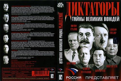 Диктаторы. Тайны великих вождей (2003 - 2004)