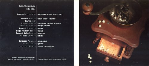 Розенбаум Александр - Розовый жемчуг (1995)