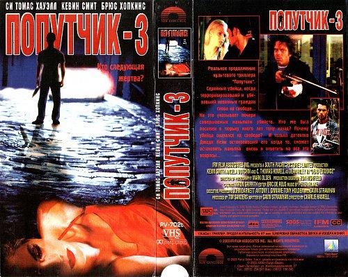 Lawless: Dead Evidence / Попутчик-3 / Бюро сыска. Смертельная улика (2001)