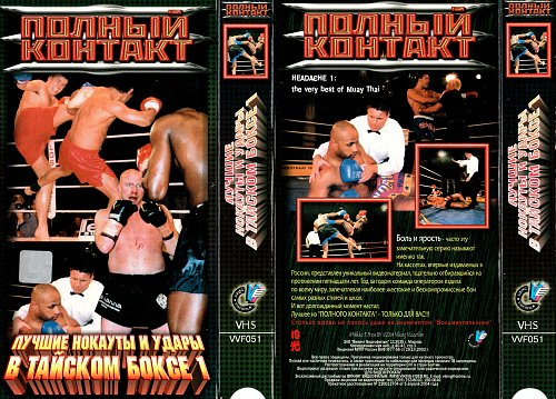 Полный контакт: Лучшие нокауты и удары в тайском боксе (1998)