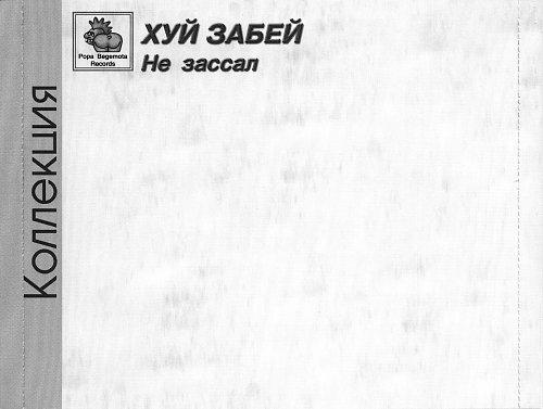 Х.. забей- Не зассал (1990)