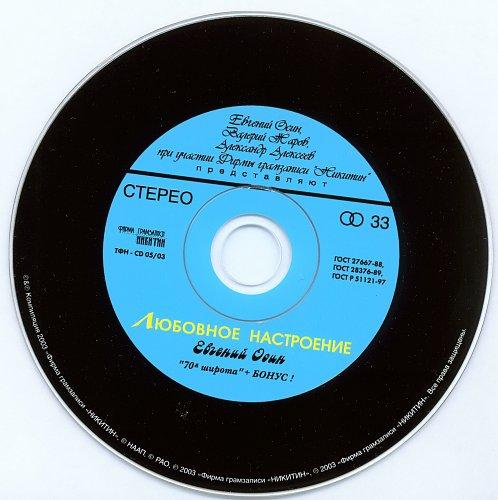 Осин Евгений - Любовное настроение (2003)