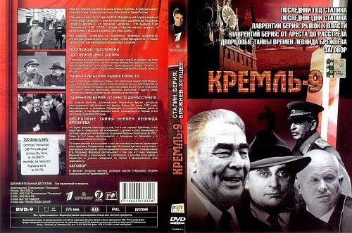 Кремль-9 (2001 - 2002)