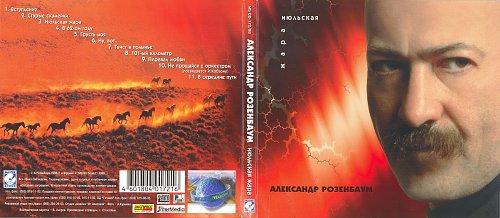 Розенбаум Александр - Июльская жара (1998)
