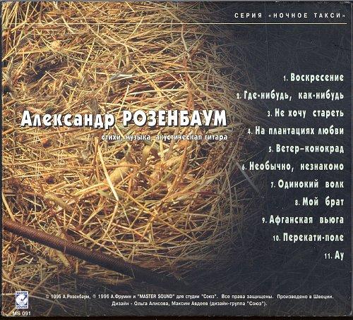 Розенбаум Александр - На плантациях любви (1996)